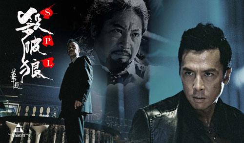 Sha Po Lang SPL film poster