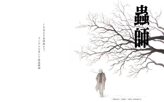 Mushisi anime poster