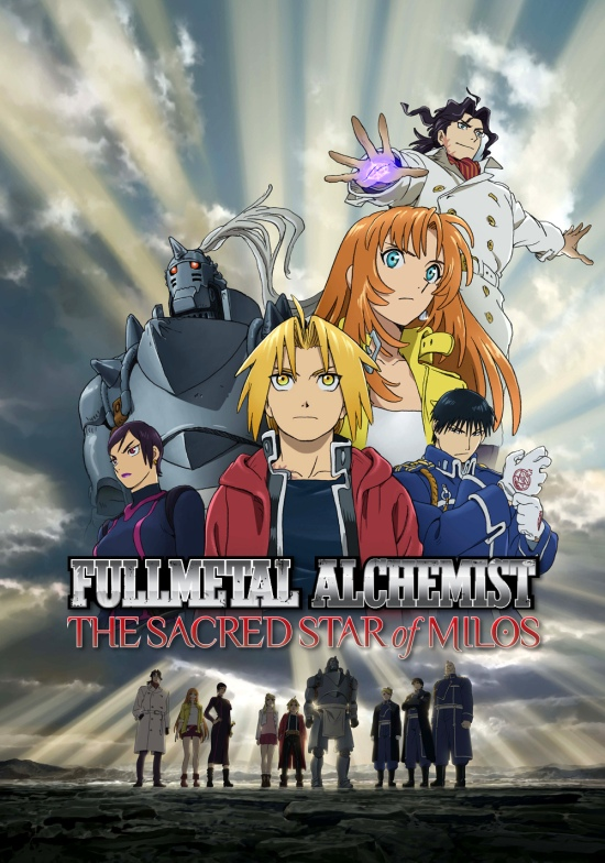 Fullmetal Alchemist The Sacred Star of Milos film poster